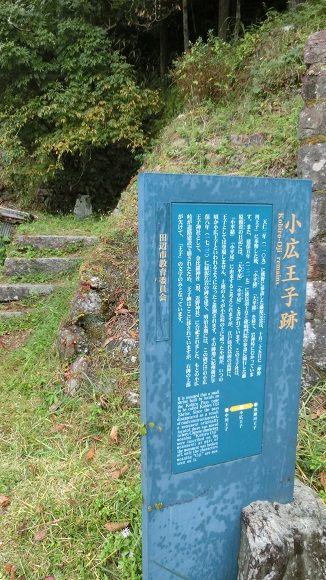 小広王子跡